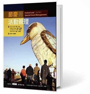 festival and special event management book chinese translation